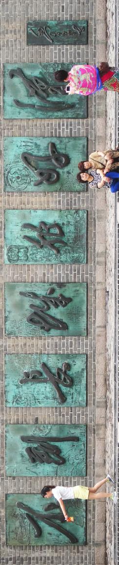 Grosse Mauer, Mao's Spruch