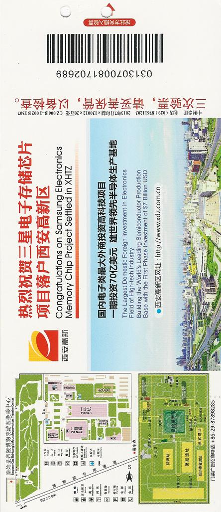 Ticket Terrakotta-Armee, Xian